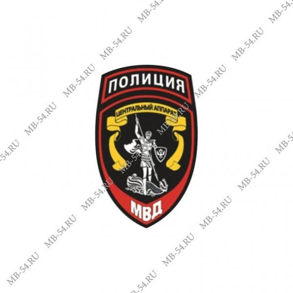 Шеврон сотрудников Центрального аппарата МВД России