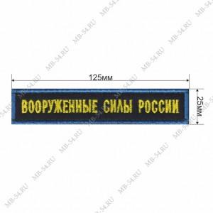 Нагрудный знак Вооруженные силы России