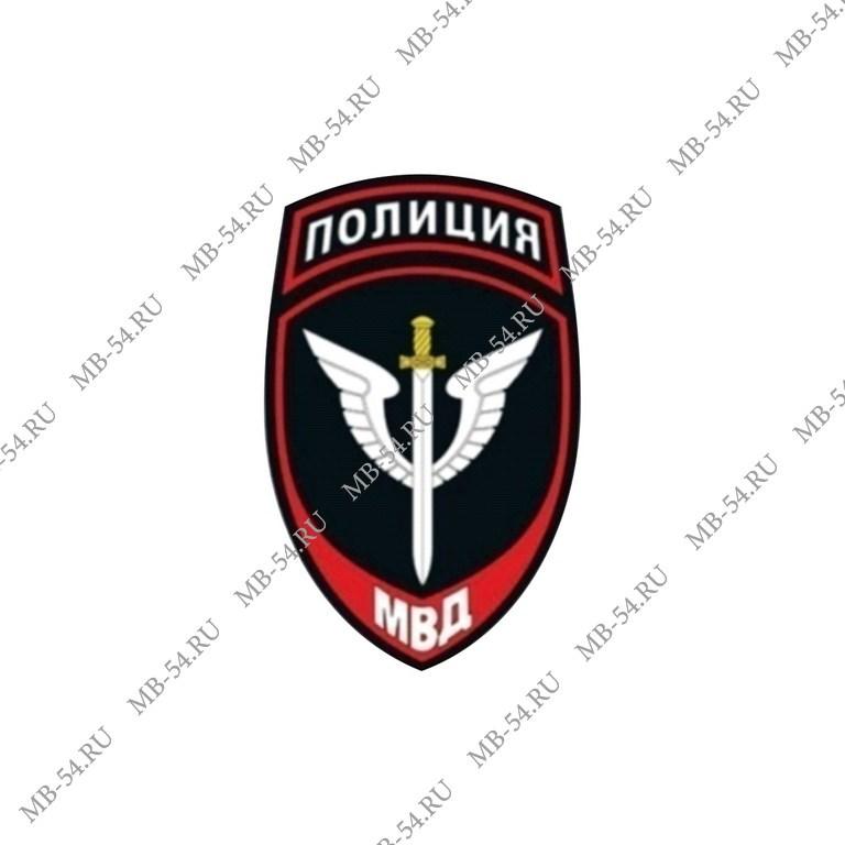 Шеврон специальных подразделений МВД России