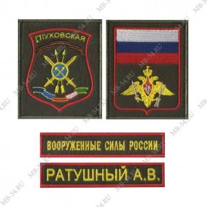 Комплект знаков отличия на повседневную форму РВСН (Глуховская)