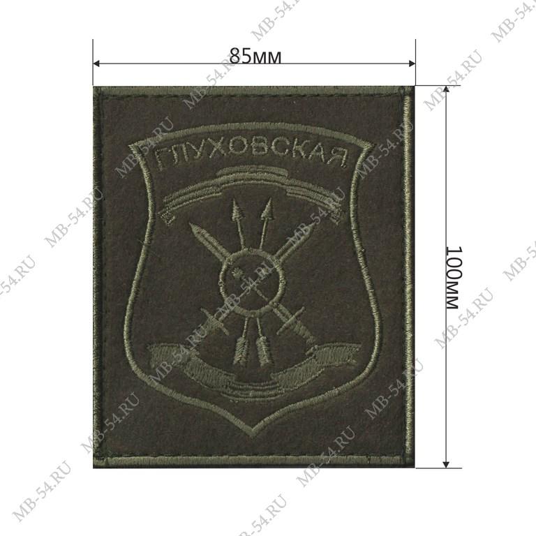 Нарукавный знак  отличия на полевую форму РВСН (Глуховская)