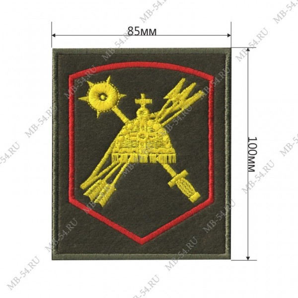 Нарукавный знак  отличия на повседневную форму 41 армии