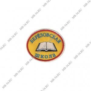 Березовская школа