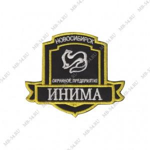 инима